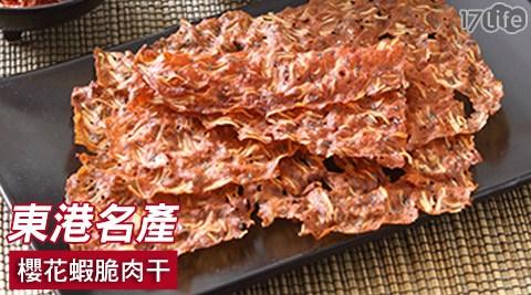 東港名產/櫻花蝦/脆肉干/肉乾/海產
