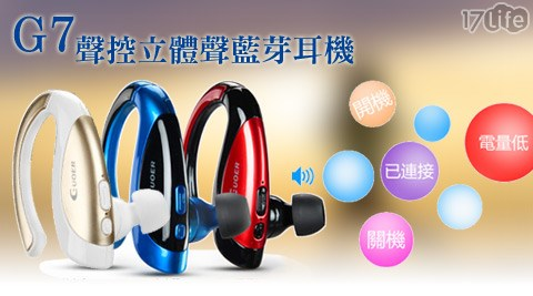 G7/聲控/立體聲/藍芽/耳機