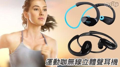 運動咖無線立體聲耳機