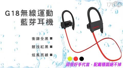 G18/無線/運動/藍芽耳機