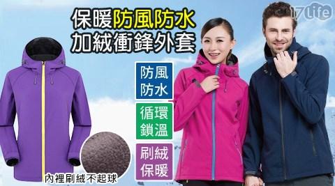 保暖/防風/防水/加絨/衝鋒/外套