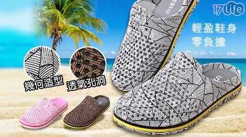 超軟Q兩用透氣幾何紋洞洞鞋