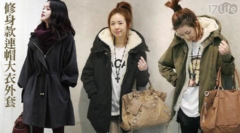 韓國熱銷修身款連帽大衣外套
