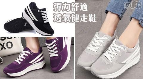 新款彈力舒適透氣健走鞋