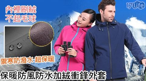 平均每件最低只要599元起(含運)即可購得保暖防風防水加絨衝鋒外套1件/2件/4件/8件,多款多色多尺寸任選。