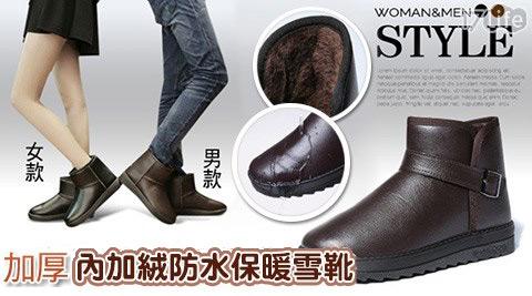 加厚內17p 團購加絨防水情侶保暖雪靴