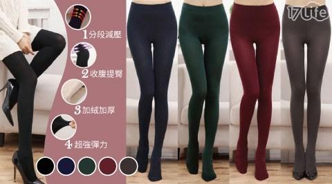 平均每件最低只要74元起(含運)即可購得高彈力刷絨保暖打底褲內搭褲1件/2件/4件/6件/8件/10件,顏色:黑色/墨綠/藏藍/深灰/酒紅。