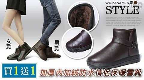 買一送一/加厚/加絨/防水/情侶/保暖/雪靴/靴子