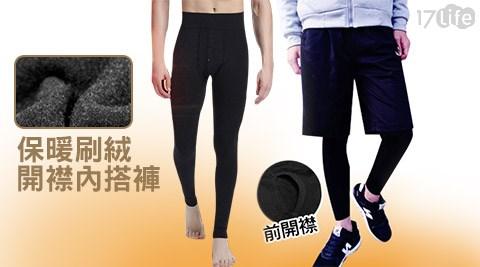 潮男/保暖/刷絨/開襟/內搭褲/打底褲/褲