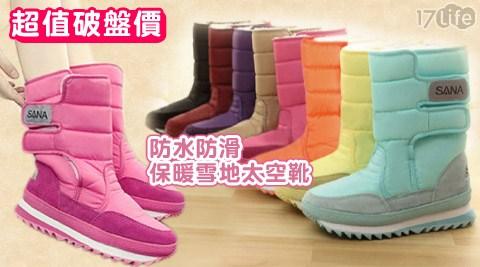 防水/防滑/保暖/雪地/太空靴/雪靴