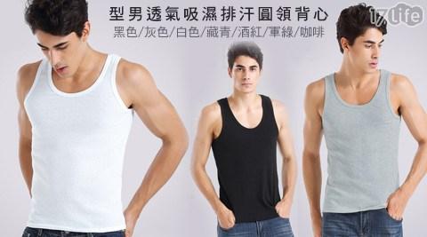 平均每件最低只要59元起(含運)即可購得型男透氣吸濕排汗圓領背心3件/6件/9件/12件,多色多尺寸任選。