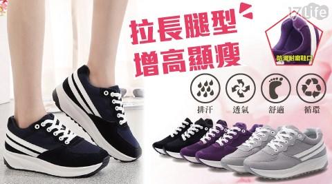 運動鞋/彈力/舒適/透氣/健走鞋/鞋