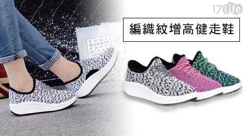 彈力/透氣/健走鞋/鞋/運動鞋