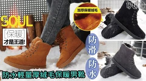防17life刷卡優惠水輕量防滑厚絨毛保暖男靴