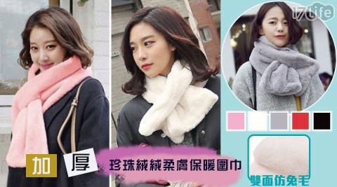平均最低只要149元起(含運)即可享有加厚珍珠絨絨柔膚保暖圍巾:1入/2入/4入/6入/8入,多色選擇!