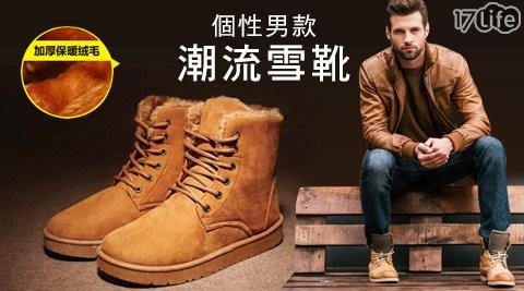 個性男款潮流雪靴