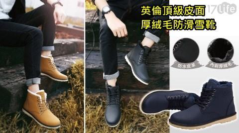 鞋/靴/絨毛/防滑/雪靴