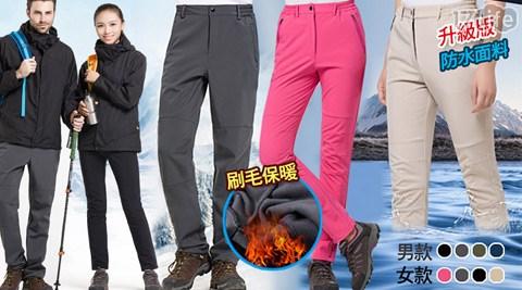 情侶款戶外機能保暖衝鋒褲