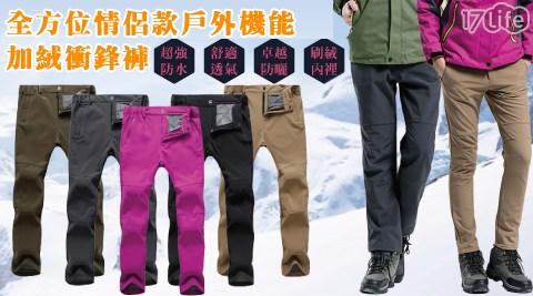 情侶/戶外/機能/保暖/衝鋒褲