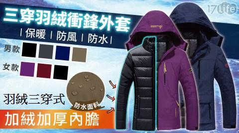平均每件最低只要1,111元起(含運)即可購得升級版防風防雨三穿超暖羽絨衝鋒外套1件/2件/4件/6件,款式:男款/女款,多色多尺寸任選。