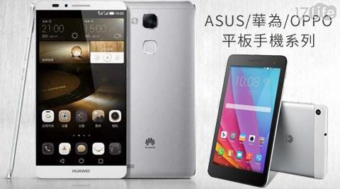 ASUS/華為/OPPO平板手機系列