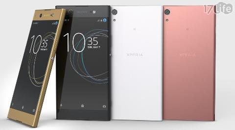 只要12,890元(含運)即可享有原價13,900元【SONY】 Xperia XA1 Ultra (4G/64G) 美拍機  (加贈空壓殼+玻璃保護貼+傳輸線) 1入/組