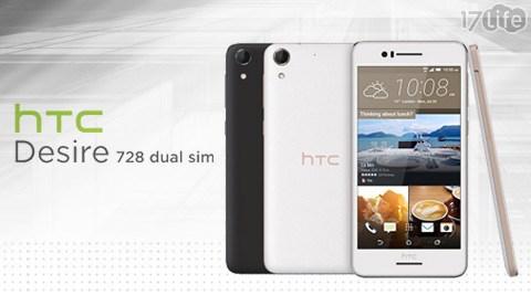 只要5590元(含運)即可購得【HTC】原價7990元Desire 728(2G/16G)5.5吋八核雙卡智慧手機1台,顏色:黑色/白色,享1年保固;再加贈9H鋼化保護貼1入+透明保護殼1入。