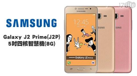 只要3,490元(含運)即可享有【SAMSUNG】原價4,990元Galaxy J2 Prime(J2P)5吋四核智慧機(8G)1支,顏色:金色/粉色。