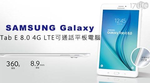 只要6800元(含運)即可購得【SAMSUNG】原價9988元Galaxy Tab E 8.0 (T3777)4G LTE可通話平板電腦1台,顏色:白色:購買即享1年保固服務!