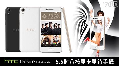 HTC Desire 728 /dual sim/ 5.5吋/八核/雙卡/雙待/手機