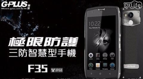 智慧型手機/G-PLUS