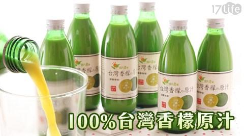 100%台灣香檬原汁系列