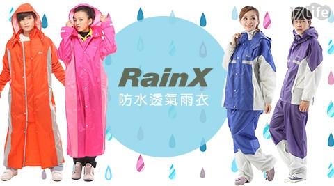RainX / 素色/前開式/雨衣/雨天/雨具