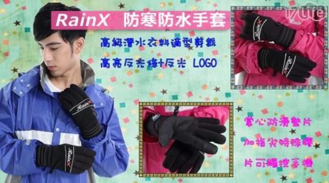 RainX/防寒/防水/手套/冬天/保暖/騎車用