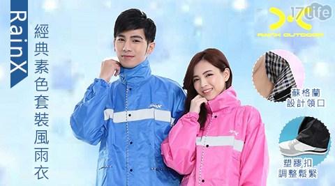 平均最低只要509元起(含運)即可享有RainX 經典素色套裝風雨衣(RX1201)平均最低只要509元起(含運)即可享有RainX 經典素色套裝風雨衣(RX1201):1入/2入/4入/6入,顏色:黑色/寶藍色/玫紅色,多尺寸任選!