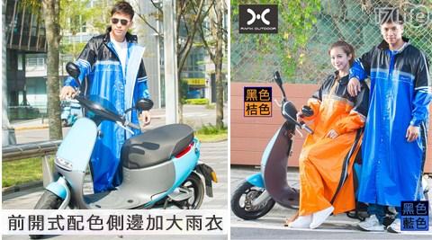 平均最低只要1,020元起(含運)即可享有【RainX 】前開式配色側邊加大雨衣(RX-1105):1入/2入/4入/6入,多色選擇!