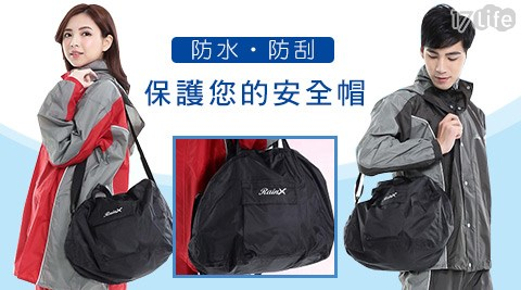 RainX/防水/安全帽袋/RX-1901/勁淳琦/機車周邊/帽套