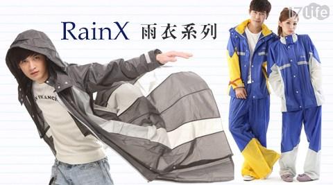 平均每件最低只要480元起(含運)即可享有【RainX】防水透氣雨衣系列1件/3件/6件,款式:前開連身式雨衣/二件式套裝風雨衣,均有顏色、尺寸可選。