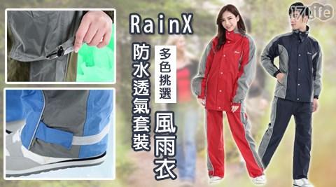 RainX /防水/透氣/套裝/雨衣