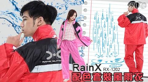 平均每套最低只要638元起(含運)即可購得【RainX】配色套裝風雨衣(1202)1套/2套/4套/6套,多色多尺寸任選。