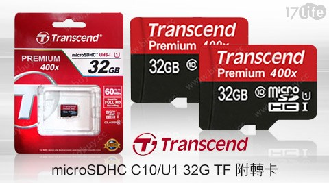 創見/C10/U1 32G TF 附轉卡 400X 60MB/s(必買)