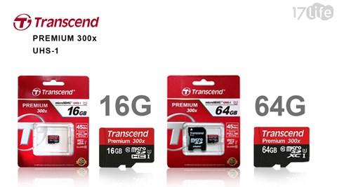 只要230元起(含運)即可購得【Transcend創見】原價最高1798元MicroSDUHS-I U1記憶卡1張/2張:(A)16G/(B)64G。