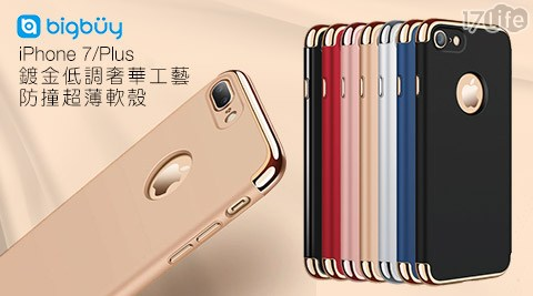 平均每入最低只要248元起(含運)即可購得iPhone 7/iPhone 7 Plus鍍金低調奢華工藝-防撞超薄軟殼1入/2入/4入,多色任選。