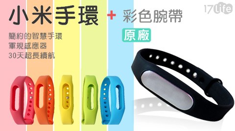 mi小米手環+原廠小米手環錶帶