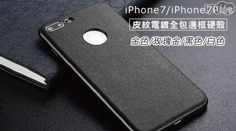 iPhone7/iPhone7Plus皮紋電鍍全包邊框硬殼