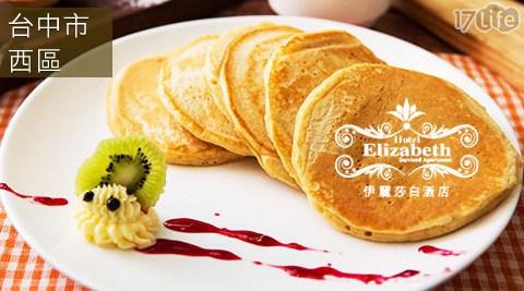 伊麗莎白/酒店/吃到飽/早餐/Buffet