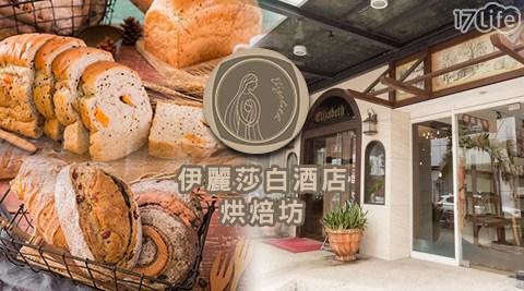 伊麗莎白酒店烘焙坊/麵包/蛋糕/點心/烘焙/伊麗莎白/吐司