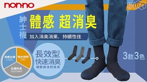 non-no儂儂-長效性體感消臭休閒紳士襪
