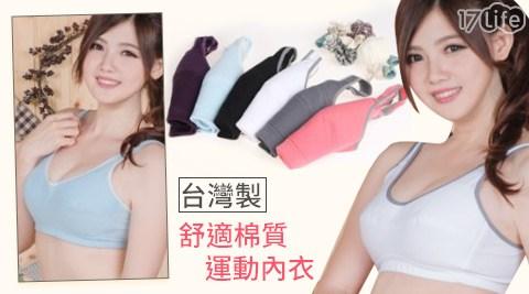 台灣製舒適棉質運動內衣