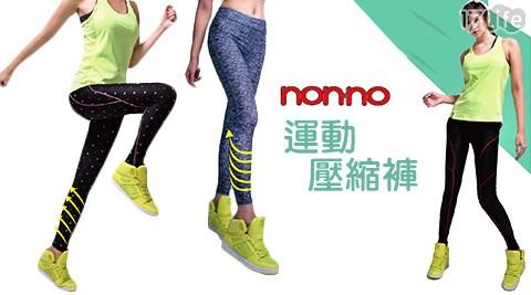 nonno儂儂-運動壓縮褲